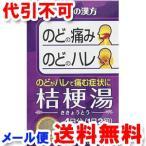 【第2類医薬品】  ツムラ漢方 桔梗湯エキス顆粒 8包 ゆうメール選択で送料80円