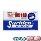【第2類医薬品】 サリドンA 20錠 ゆうメール選択で送料80円