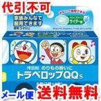 【第2類医薬品】  トラベロップQQ (サイダー味) 8錠 ゆうメール選択で送料80円