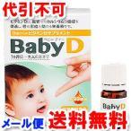 森下仁丹 BabyD(ベビーディー) 3.7g ゆうメール選択で送料80円