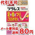 【第2類医薬品】和漢箋 ツラレス 120錠 芍薬甘草湯 ゆうメール選択で送料80円