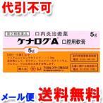 【第2類医薬品】  ケナログA 口内用軟膏 5g ゆうメール選択で送料80円
