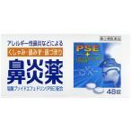 【第2類医薬品】 皇漢堂製薬 鼻炎薬 クニヒロ 48錠 ゆうメール選択で送料無料