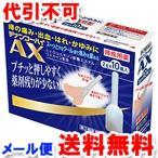 【第(2)類医薬品】   ムネ製薬 ヂナンコーハイAX 2g×10個入 ゆうメール選択で送料80円