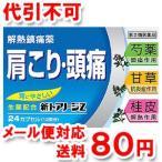 【第(2)類医薬品】 新トアノージZ 24カプセル ゆうメール選択で送料80円