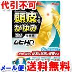 【第(2)類医薬品】 ムヒHD 30mL ※セルフメディケーション税制対象商品 ゆうメール選択で送料無料