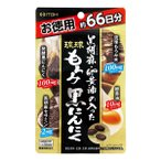 井藤漢方 黒胡麻・卵黄油の入った琉球もろみ黒にんにく 徳用 198粒 メール便送料無料