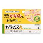 【第2類医薬品】  オイラックスA 20g ゆうメール選択で送料80円