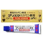【第1類医薬品】  プリズマホルモン軟膏 10g ゆうメール選択で送料80円