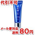 雪肌精 ホワイト CCクリーム 30g (02 普通の明るさの自然な肌色) ゆうメール選択で送料80円
