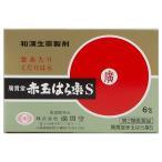 【第2類医薬品】 廣貫堂赤玉はら薬S 6包 ゆうメール選択で送料無料