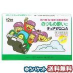 【第2類医薬品】  チュアマシンA 12錠 ゆうメール選択で送料80円