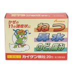 【第(2)類医薬品】 カイゲン顆粒 20包