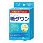 Yahoo!くすりの勉強堂アラプラス 糖ダウン 10カプセル 機能性表示食品 メール便送料無料