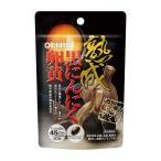 オリヒロ 熟成黒にんにく卵黄カプセル 90粒 メール便送料無料