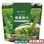 ファイテン 桑葉青汁 難消化性デキストリンプラス 230g ゆうメール選択で送料無料