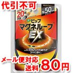 ピップ マグネループ EX 高磁力タイプ ブラック 50cm ゆうメール選択で送料80円