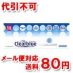 【第2類医薬品】  オムロン クリアブルー 2回用 ゆうメール選択で送料80円