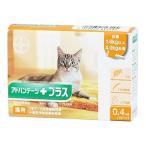 【動物用医薬品】 猫用 アドバンテージプラス(体重1.