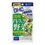 DHC 20日 国産パーフェクト野菜プレミアム 80粒