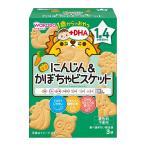 1歳からのおやつ+DHA にんじん&かぼちゃビスケット(11.5g×3袋)