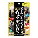 井藤漢方 黒胡麻・卵黄油の入った琉球もろみ黒にんにく 90粒