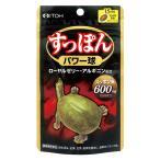 井藤漢方 すっぽんパワー球 15日分 (60粒)