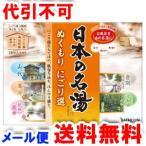 日本の名湯 ぬくもりにごり選 30g×10包入 医薬部外品 ゆうメール選択で送料無料