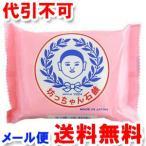 畑惣一郎商店 坊ちゃん石鹸 釜出し一番 175g ゆうメール選択で送料無料