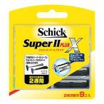 シック スーパーIIプラスX 替刃 9コ入 ゆうメール選択で送料80円