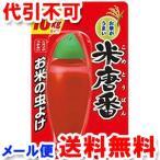 米唐番 米びつ用防虫剤 10kgタイプ 1コ入