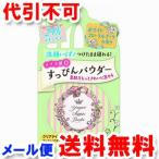 クラブコスメチックス クラブ すっぴんパウダー ホワイトフローラルブーケの香り (26g) ゆうメール選択で送料80円