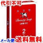 牛乳石鹸 カウブランド 赤箱 (125g×2個入) メール便送料無料