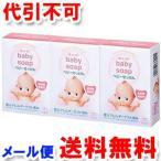 ショッピング石鹸 キューピー ベビー石けん 90g ×(3個) ゆうメール選択で送料無料