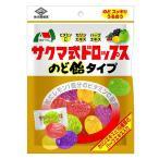 サクマ式ドロップス のど飴タイプ 90g メール便送料無料