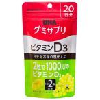 UHA味覚糖 グミサプリ ビタミンD3 20日分 40粒 ゆうメール選択で送料無料