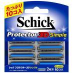 シック プロテクター3D シンプル 替刃 10コ入 ゆうメール選択で送料80円