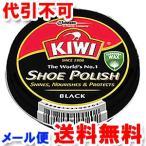 キィウイ 油性靴クリーム 黒 45mL  ゆうメール選択で送料80円