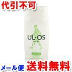 UL・OS(ウルオス) スキンミルク 200ml ゆうメール選択で送料無料