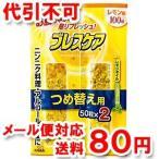 ブレスケア つめ替え用 100粒入(50粒×2) レモン ゆうメール選択で送料80円
