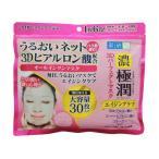 肌研(ハダラボ) 極潤3Dパーフェクトマスク 30枚 メール便送料無料