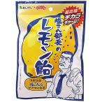塩こん部長のレモン飴 50g