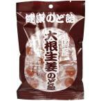 大根生姜のど飴 1袋(約20粒)