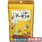 カリフォルニア堅果 徳用ハニーバターアーモンド (85g) メール便送料無料