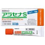 【第1類医薬品】 アラセナS 2g×3個セット 口唇ヘルペス メール便送料無料