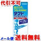 【第(2)類医薬品】  タクトプラスローション 40ml ゆうメール選択で送料80円