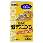 【動物用医薬品】 動物用テスミンS錠 20錠 サトウ 下