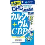 DHC カルシウム+CBP60日分 240粒/DHC サプリメント/カルシウム/