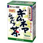 山本漢方 ギムネマ茶100% 3g×20包