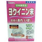 【第3類医薬品】  山本漢方 ヨクイニン末 400g(200g×2袋入)